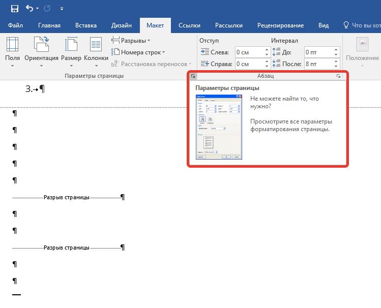 Paramètres de page en mot