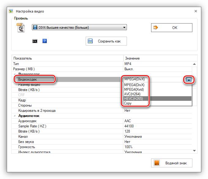 Format Factory 프로그램에서 비디오 파일 형식 매개 변수 편집