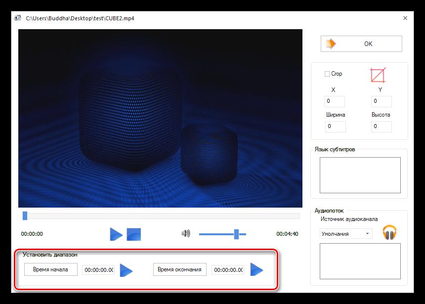 Création d'un fragment de la vidéo dans le format de programme usine