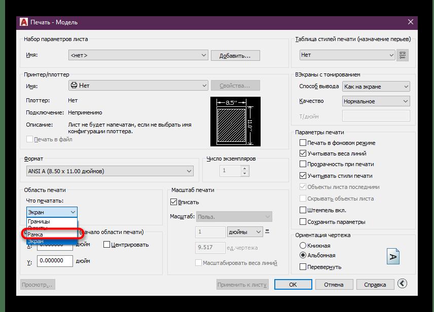 Memilih Jenis Penjimatan Lembaran dalam Program AutoCAD