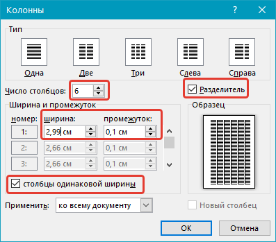 Changed column parameters in Word
