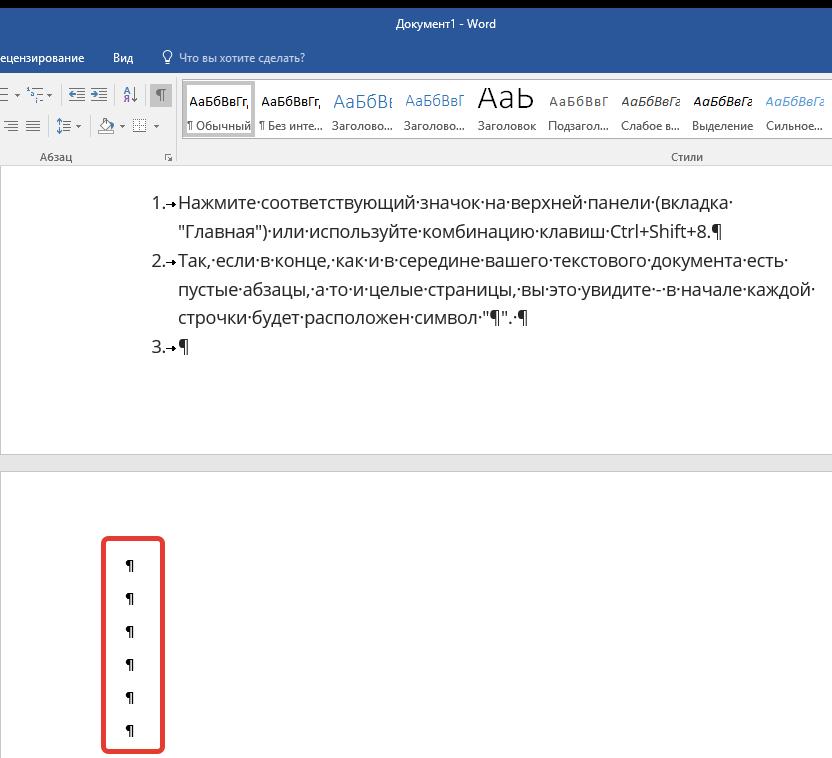 Paragraphes supplémentaires à la fin du mot document