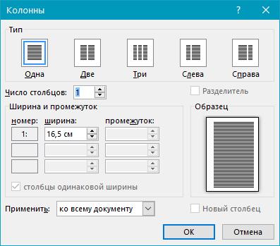 параметры колонк в Word