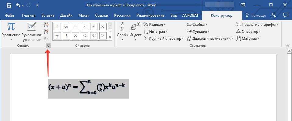 kak-redaktirovat-skachanniy-tekst-v-vorde