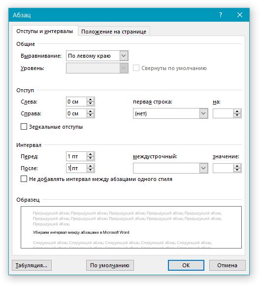 Х абзац параметрлерін Word бағдарламасында өзгертеді