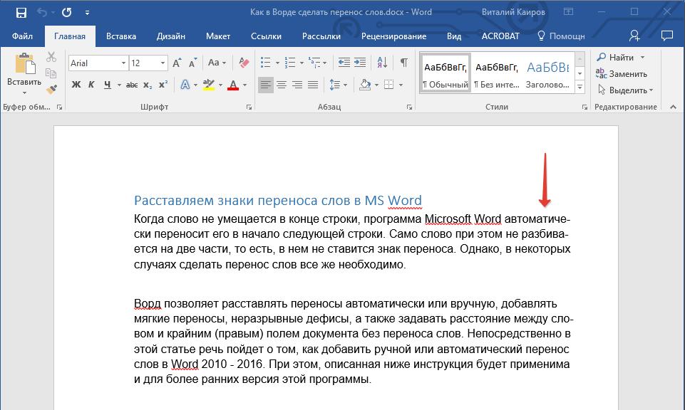 Transfer lembut (tempat untuk instalasi) di Word