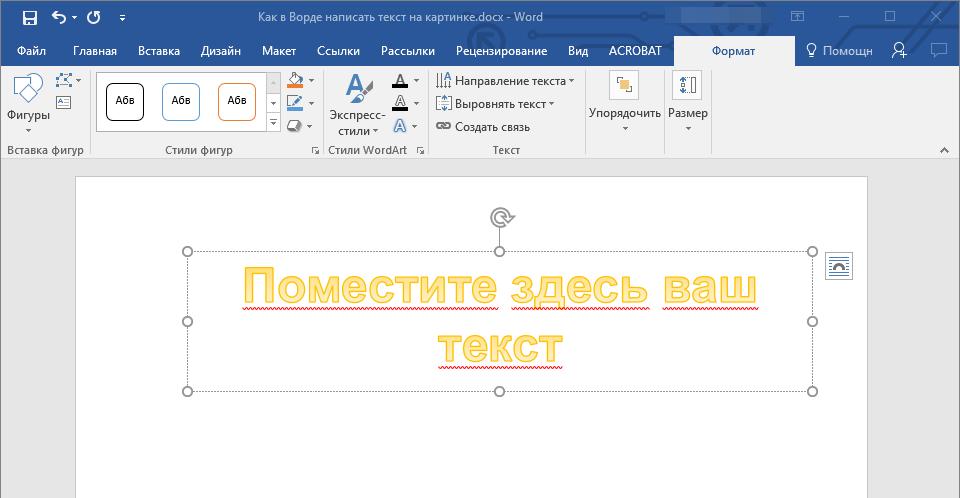 Русской зимой, надпись поверх картинки в ворде