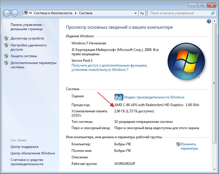 Программы для проверки компьютера что занимает память