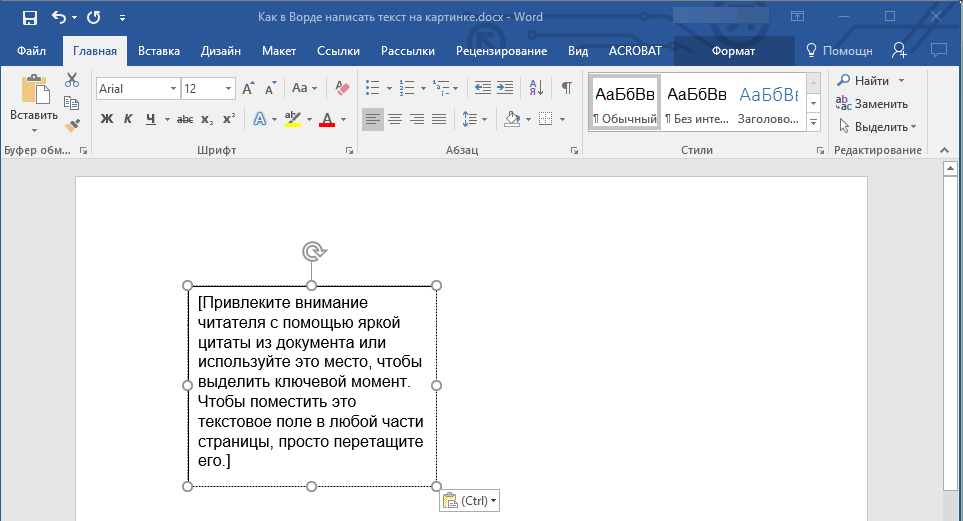 Text field in Word
