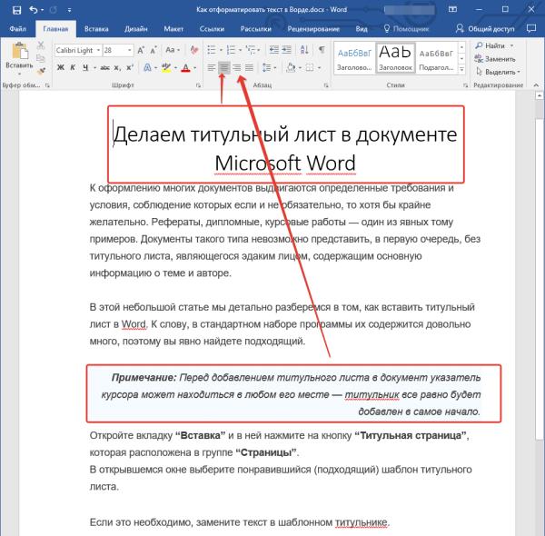 Как отформатировать текст в Ворде