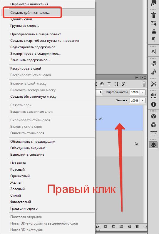 Kopiruem-Sloi-V-Fotoshope-3