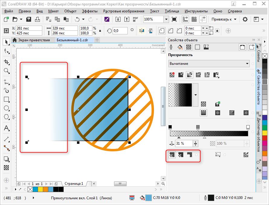 Убрать фон с картинки в корел