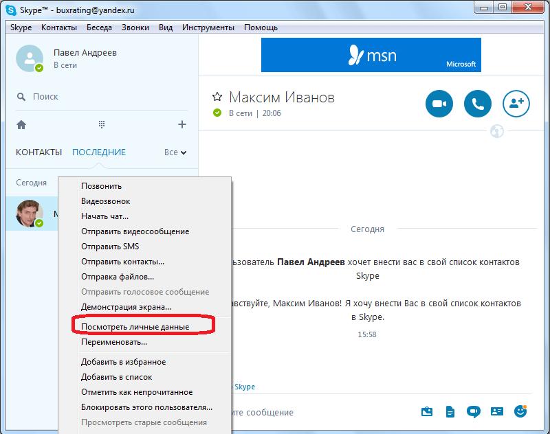 Переход к просмотру личных данных пользователя в Skype