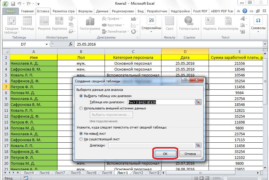 กล่องโต้ตอบ Microsoft Excel