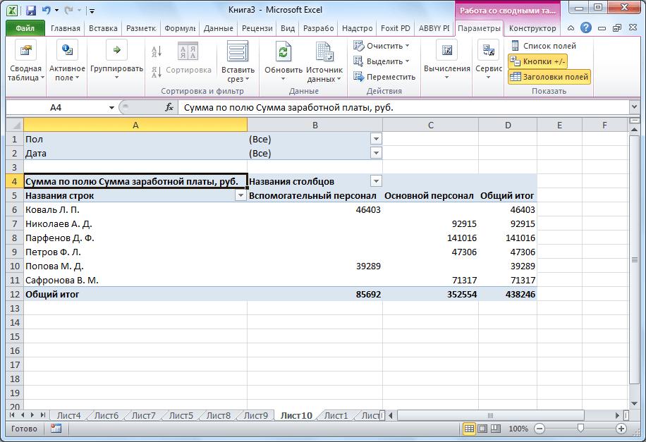 ตารางสรุปใน Microsoft Excel