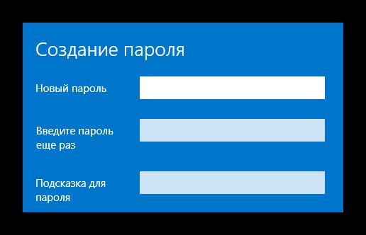 Новый пароль Windows 8
