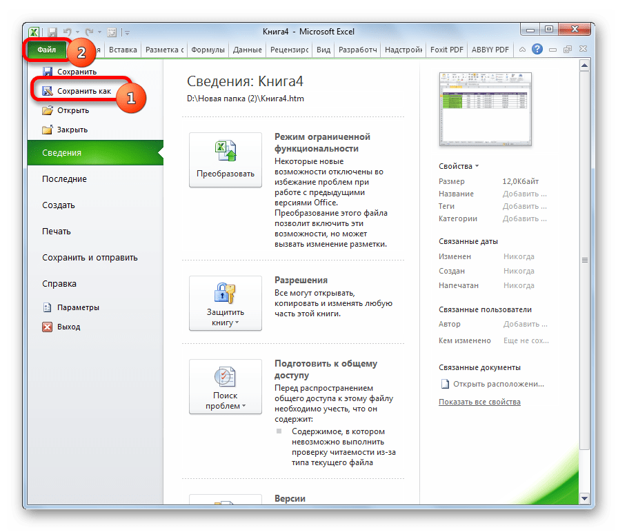 Microsoft Excel бағдарламасында файлды сақтауға өтіңіз