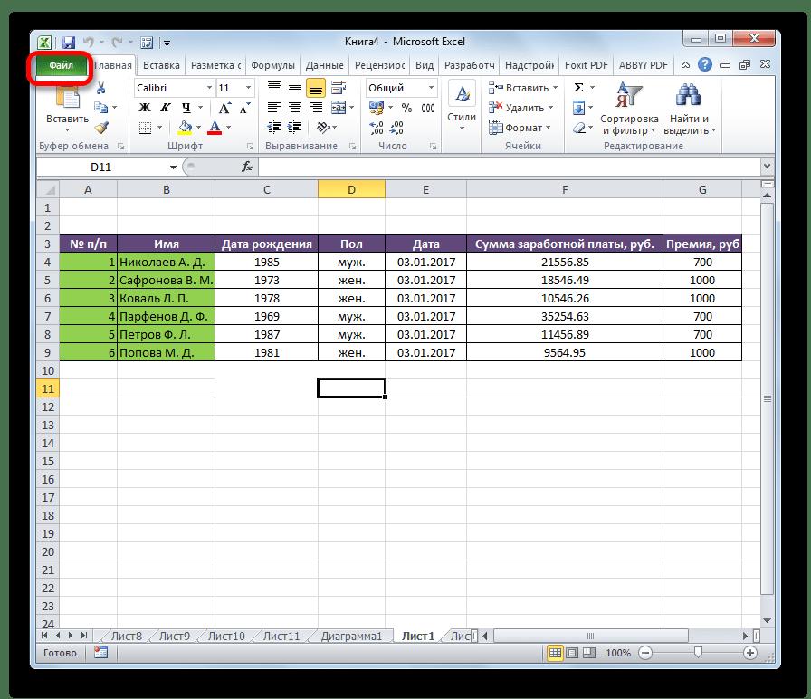 Microsoft Excel бағдарламасындағы Файл қойындысына өтіңіз