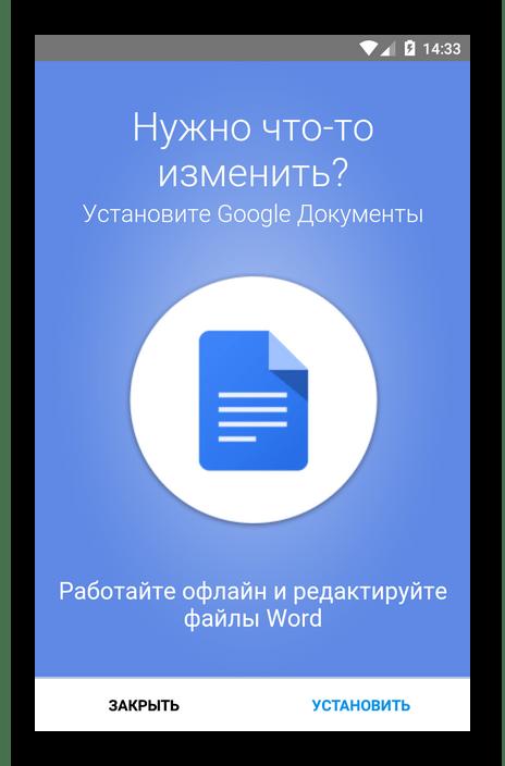Как создать Гугл Диск
