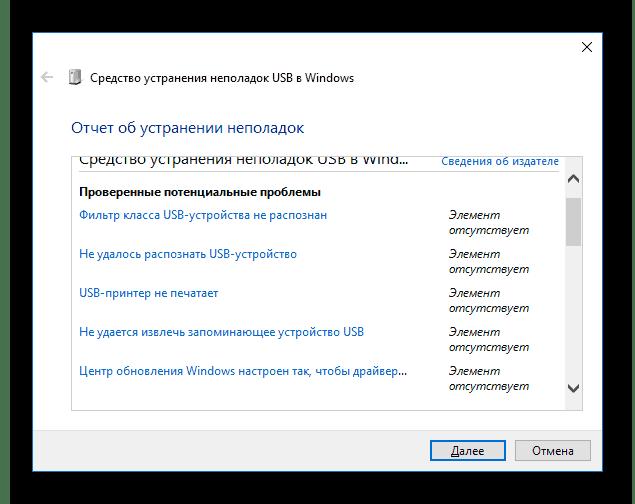 Windows ақаулықтарын жою құралы