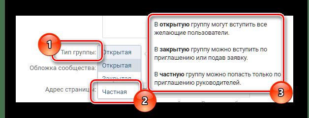 Pagbabago ng uri ng grupo vkontakte.
