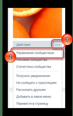 Pumunta sa mga pangunahing setting ng VKontakte Group.