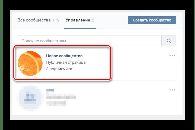 Paglipat sa isang naaalis na komunidad vkontakte.