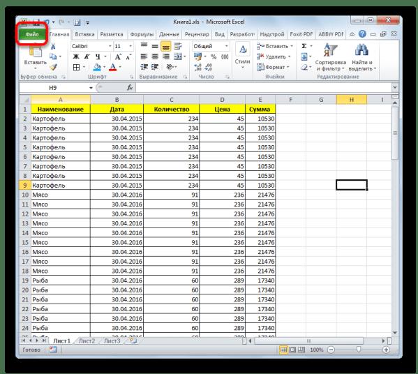 Как уменьшить размер Excel файла