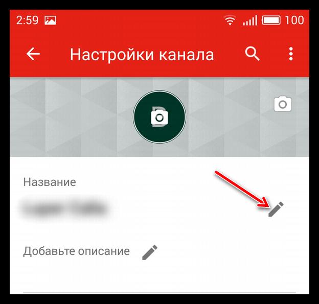 Телефондағы YouTube-де атты өзгерту
