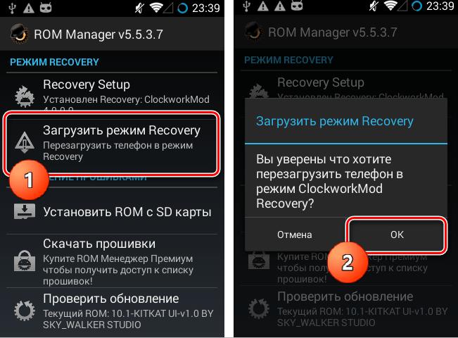 إعادة تشغيل مدير ROM في الاسترداد CWM