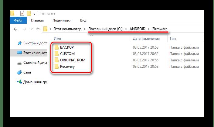 SP Flash nástroje složky s firmwarem