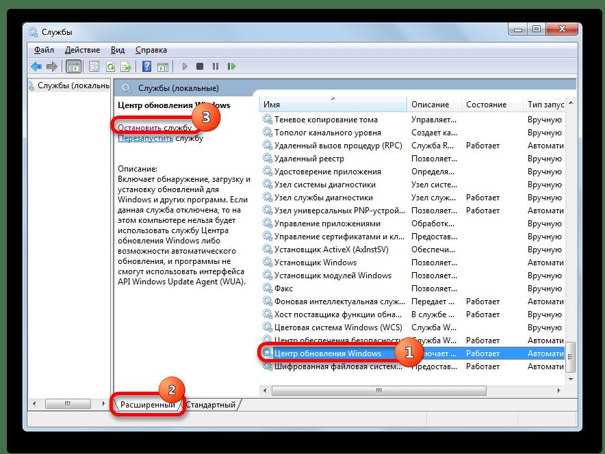 Windows 7-де Windows Update терезесінде Windows Update бағдарламасында тоқтау