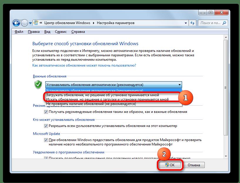 Windows 7-де автоматты жаңарту терезесінде автоматты жаңартуларды өшіру немесе өшіру
