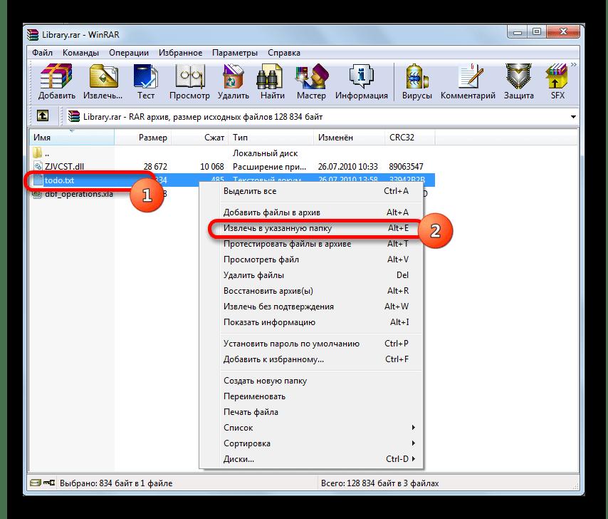 Pumunta sa pagkuha ng file sa tinukoy na folder sa pamamagitan ng menu ng konteksto sa programa ng WinRAR
