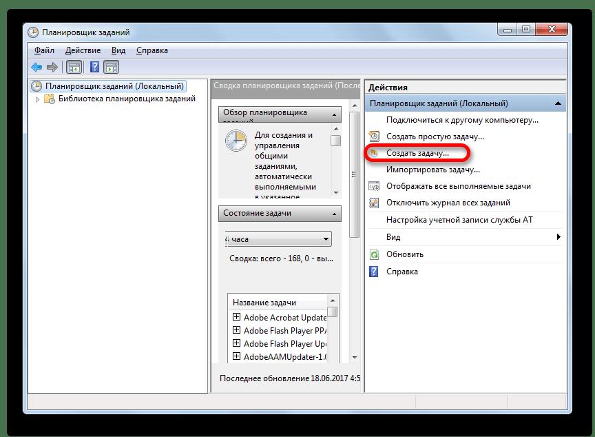 转到在Windows 7中的任务调度程序中创建任务