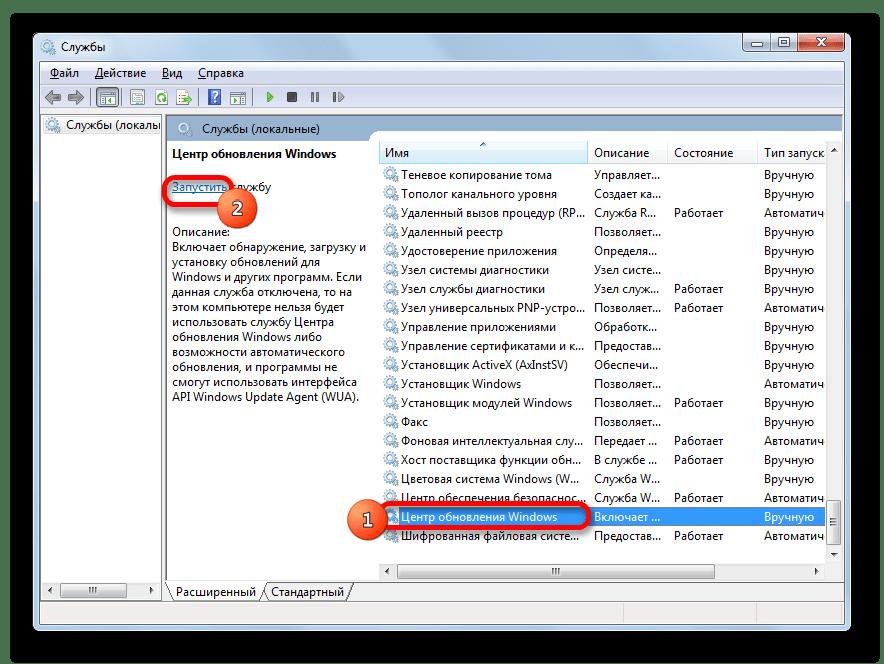 Windows 7 қызметтік менеджеріндегі Іске қосу қызмет көрсету орталығына барыңыз