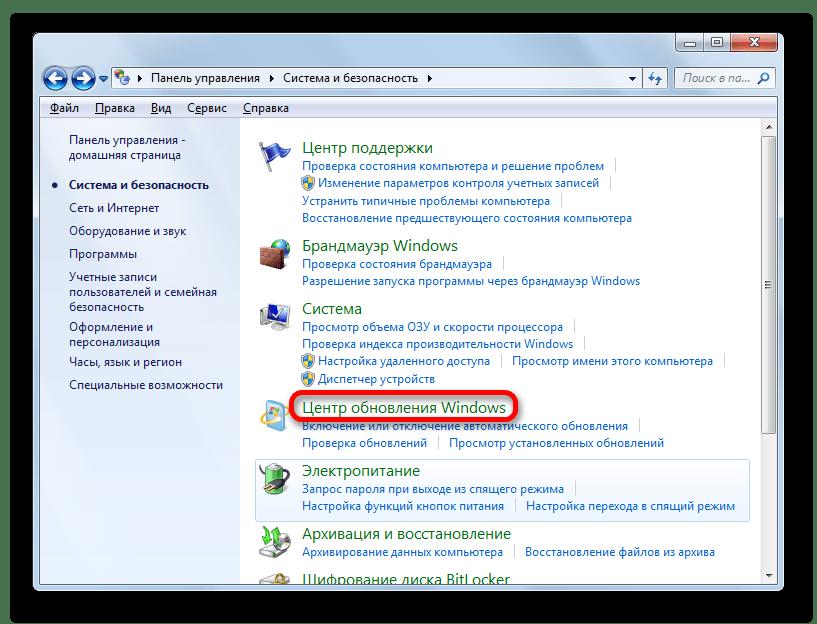 Windows жүйесін жаңарту орталығына ауысу Windows 7