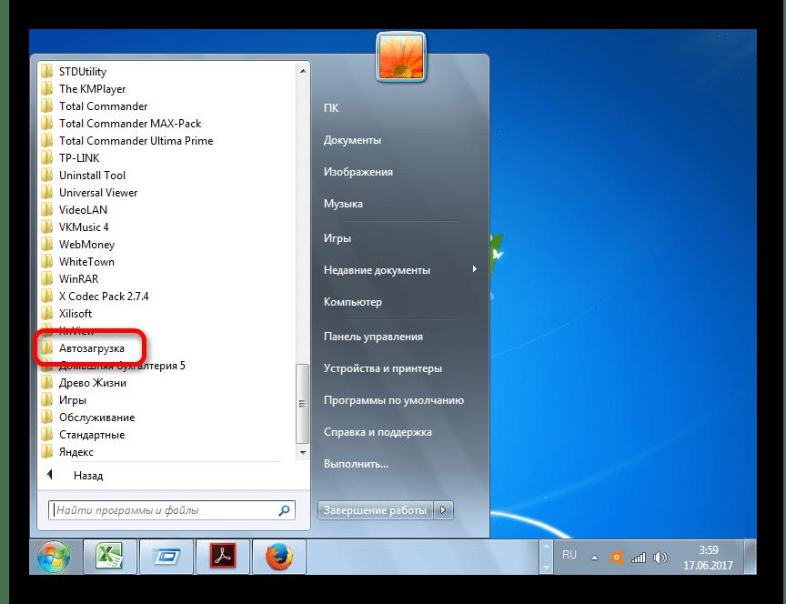 Переход в автозагрузку через меню Пуск в Windows 7