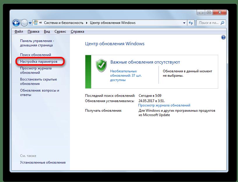 Windows 7-де Windows Update бағдарламасында параметрлерді орнатуға өтіңіз