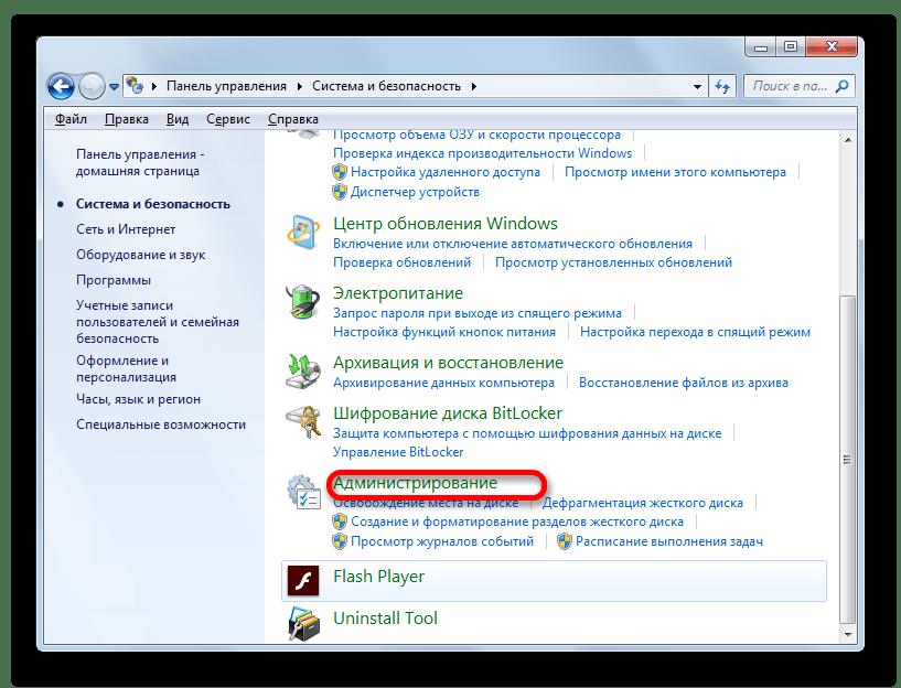 Windows 7-де әкімшілік терезеге өтіңіз