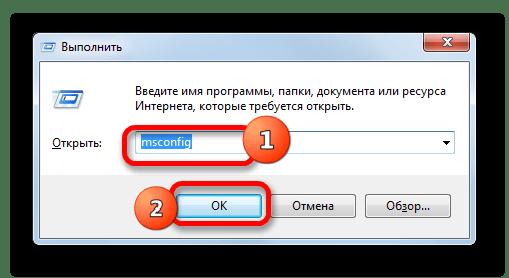 """使用输入到窗口的命令输入到""""系统配置""""窗口以在Windows 7中运行"""