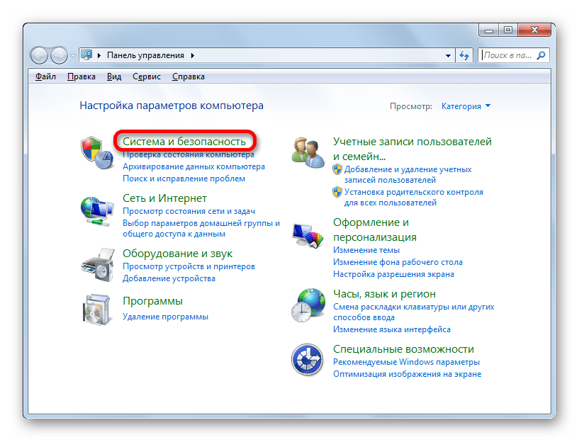 Switch to the System and Security section in the Windows 7 Pagnels window