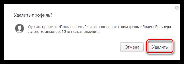 Bestätigung des Benutzerprofils Deletion