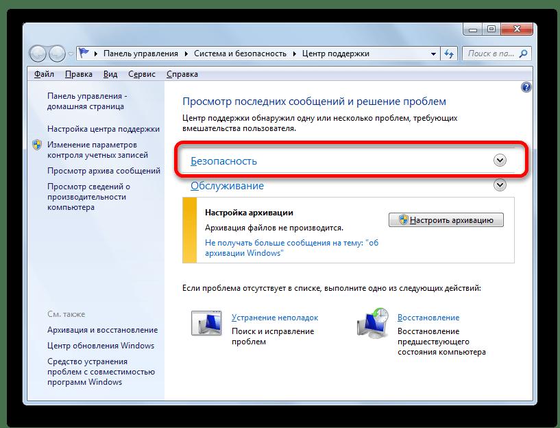 Ескерту Windows 7-де қолдау орталығының терезесіндегі қауіпсіздік бөлімінде жоғалып кетті