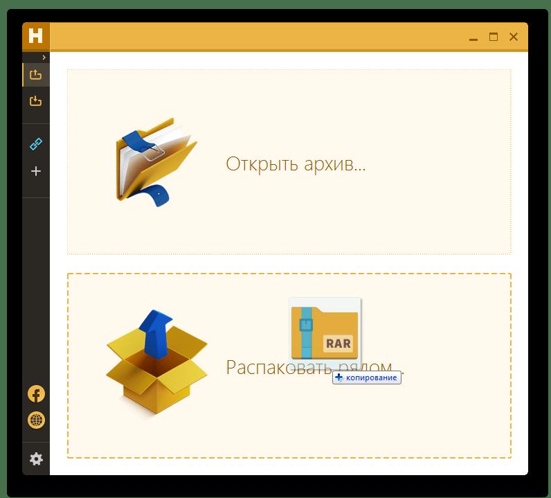 Piliin ang mode sa rack sa tabi ng hamster libreng zip archiver program