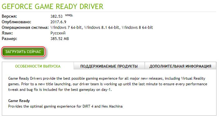 Ағымдағы драйверді NVIDIA ресми сайтында жүктеу