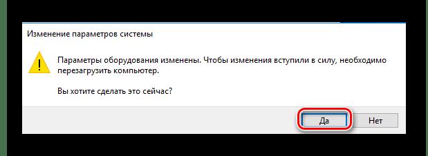 A számítógép újratöltése a telepítés után