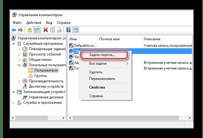 Windows 10 жүйесінде компьютерлік басқару арқылы пайдаланушының құпия сөзін өзгертіңіз