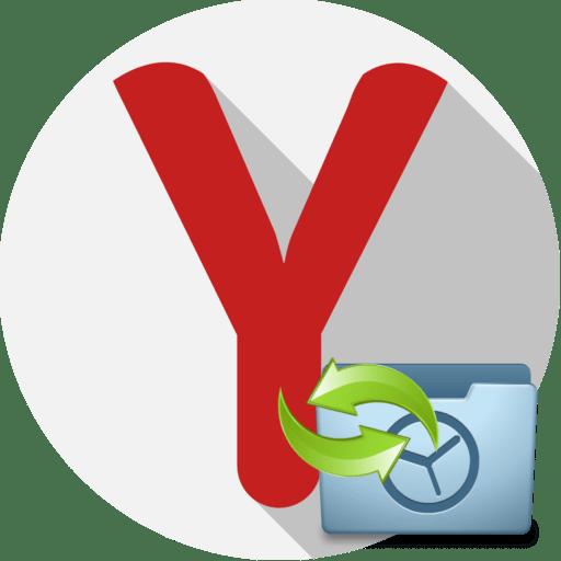 如何恢复Yandex浏览器历史记录