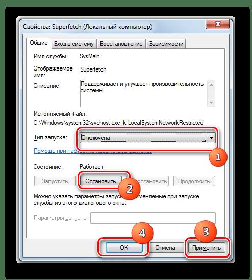 Windows 7-де қызмет көрсету мүмкіндіктері терезесінде Superfieth-ті тоқтату